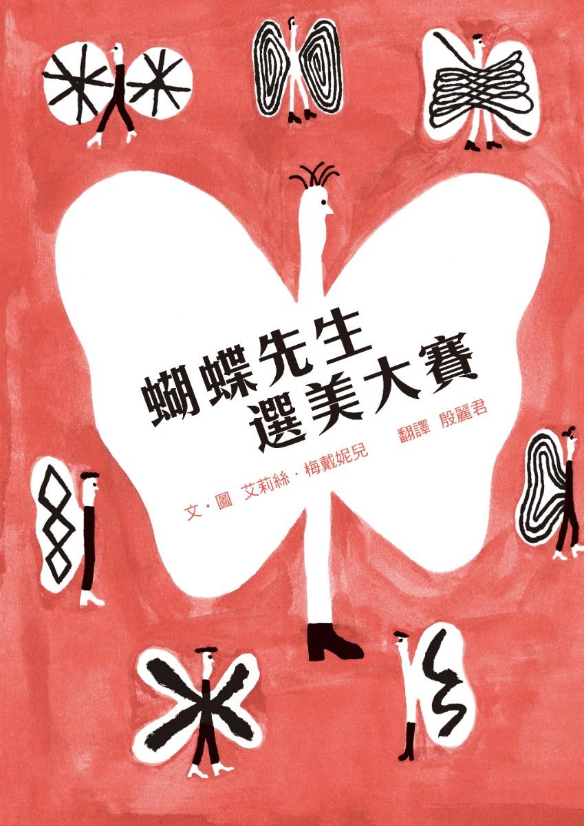 世界閱讀日-蝴蝶先生選美大賽