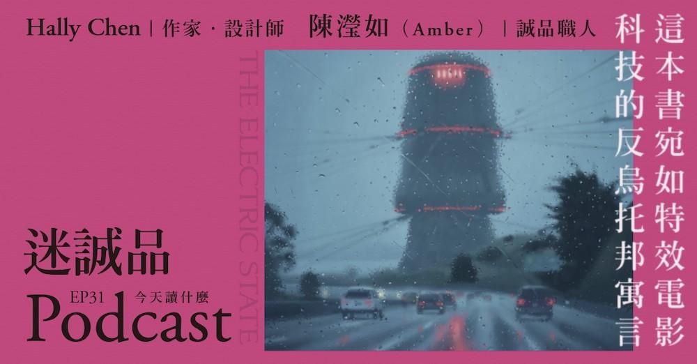 迷誠品PodcastEP31|今天讀什麼》閱讀這本書「如同看特效電影」—科技的反烏托邦預言《電幻國度》