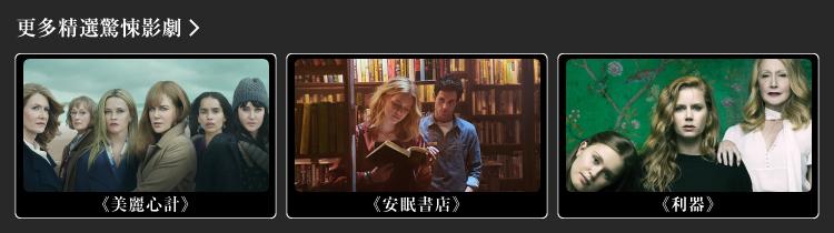 小说改编惊悚恐怖影集_诚品选影50