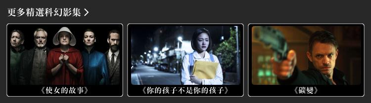 小说改编科幻影集_诚品选影50