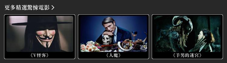 经典恐怖惊悚电影_诚品选影50