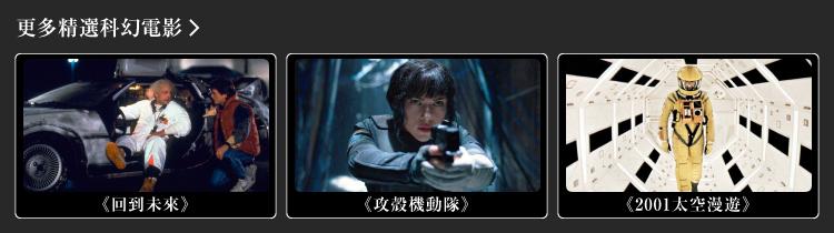 经典科幻电影_诚品选影50
