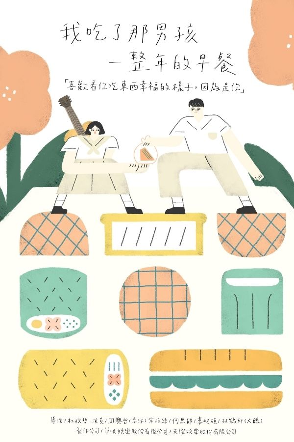 腋毛人 Yemao 我吃了那男孩一整年的早餐 海报 movie_mybestfriendsbreakfast_poster
