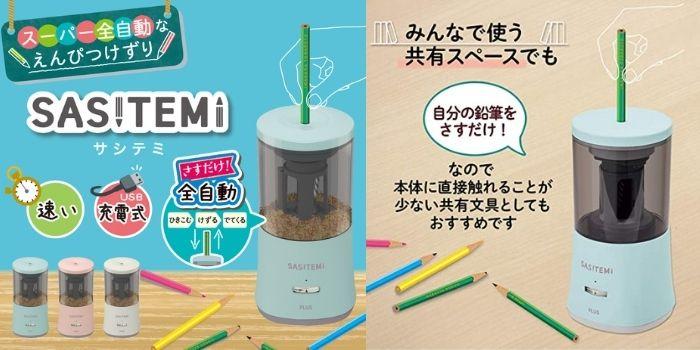 PLUS SASITEMI充电式自动削笔机/ 粉