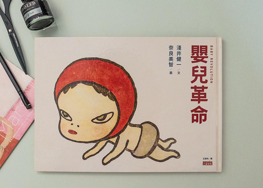 Baby_Revolution_YoshitomoNara_诚品
