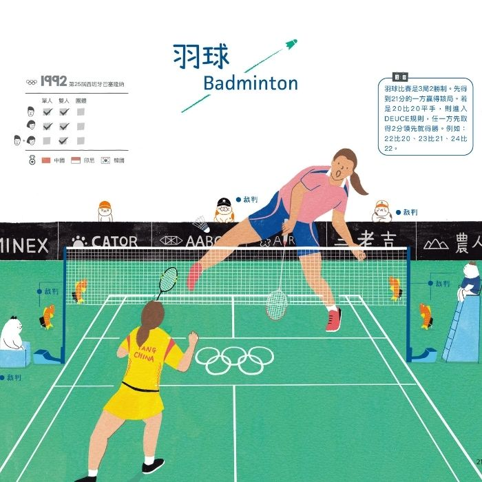 奧運: 全世界最受關注.台灣第一本奧運主題繪本