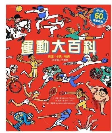 運動大百科: 奧運、冬奧、帕奧, 一次看懂三大賽事