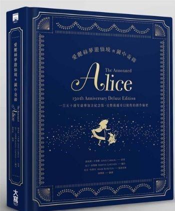 爱丽丝梦游仙境与镜中奇缘(150周年豪华加注纪念版)