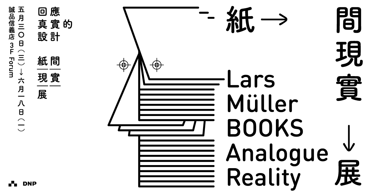 紙間現實:回應真實的設計|Lars Müller BOOKS Analogue Reality