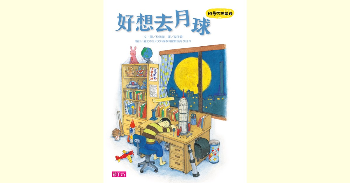 說故事活動 台北 好想去月球