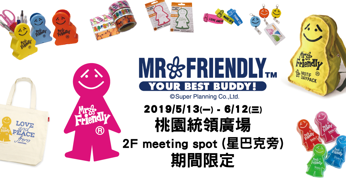 誠品書店【桃園統領店】2019【Mr.Friendly】期間限定展