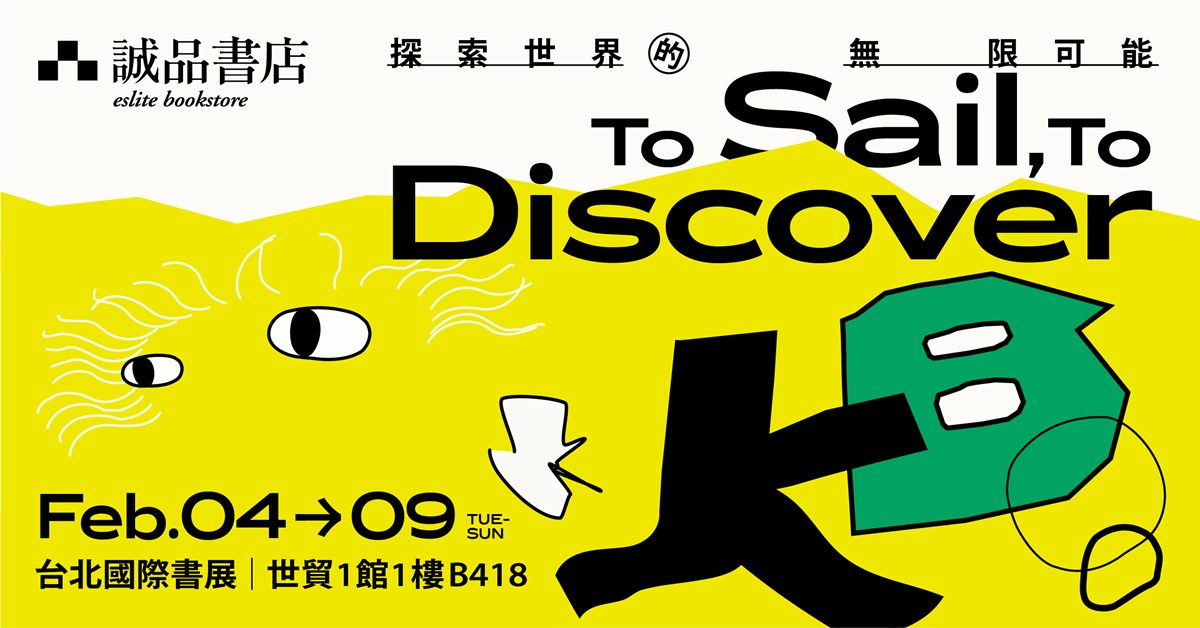 【To Sail, To Discover】誠品書店 X 2020TiBE 台北國際書展
