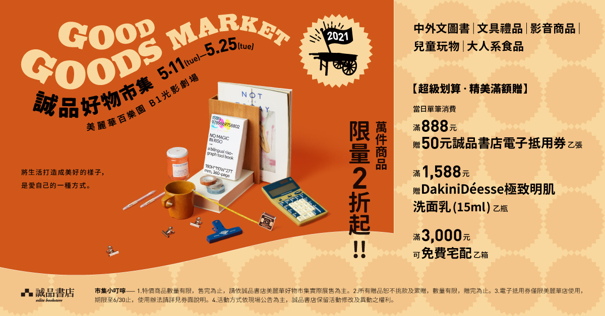 2021誠品美麗華好物市集 Good Goods Market 登場
