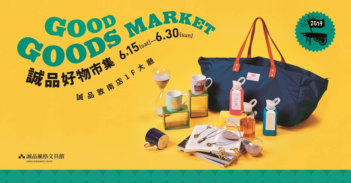 2019 Good Goods Market 誠品好物市集