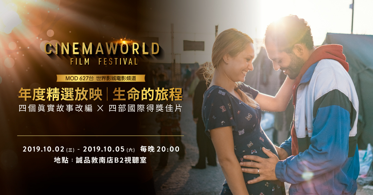 【典藏敦南│周末看电影】CinemaWorld Film Festival