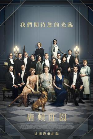 唐頓莊園 Downton Abbey