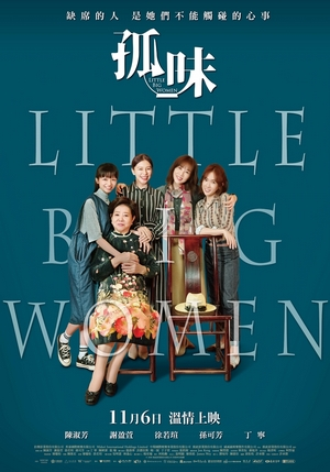 孤味 Little Big Women