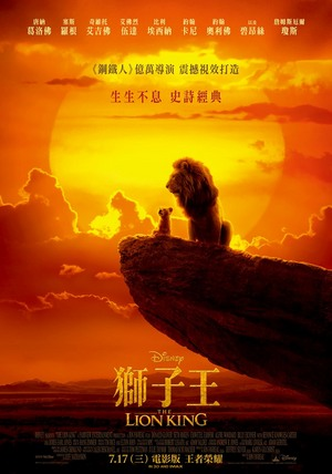 (英) 獅子王 The Lion King