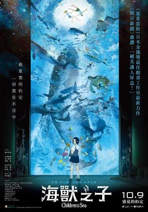 海獸之子 Children of the Sea
