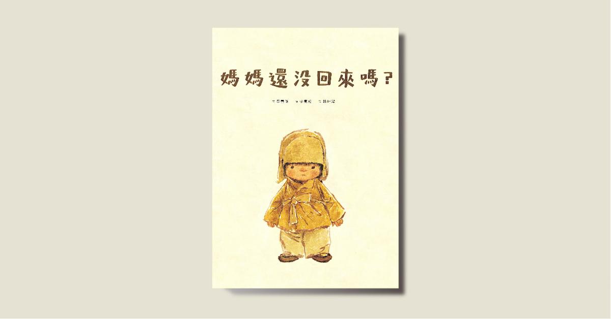 兒童節活動-親子天下說故事