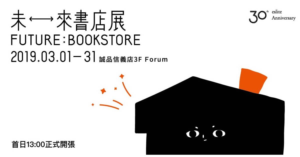 未來書店展FUTURE:BOOKSTORE