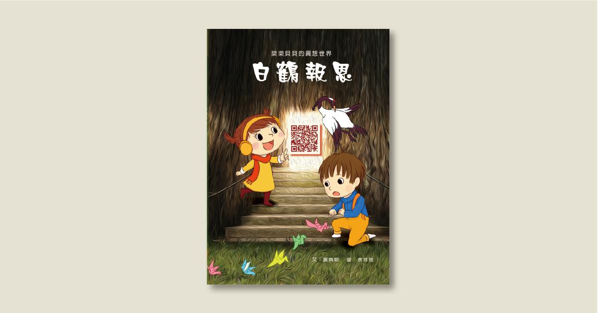 目川姊姊說故事《樂樂貝貝的異想世界:白鶴報恩》