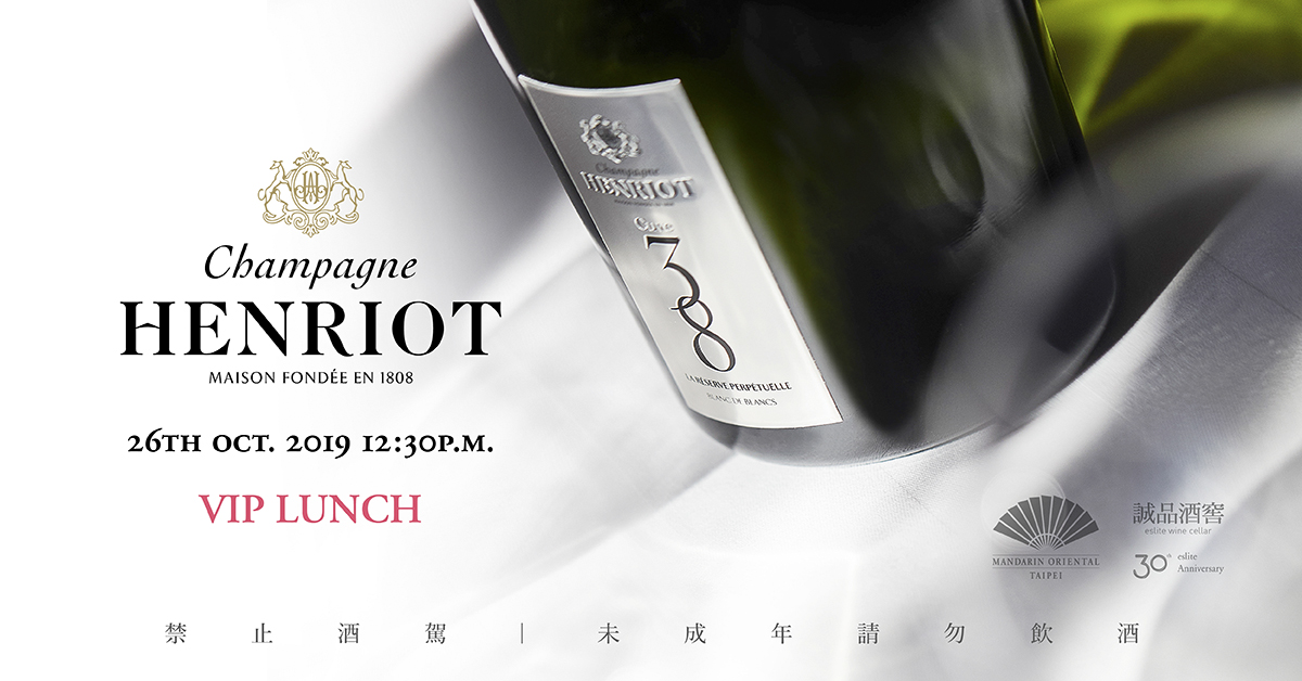 誠品酒窖|Champagne Henriot VIP LUNCH