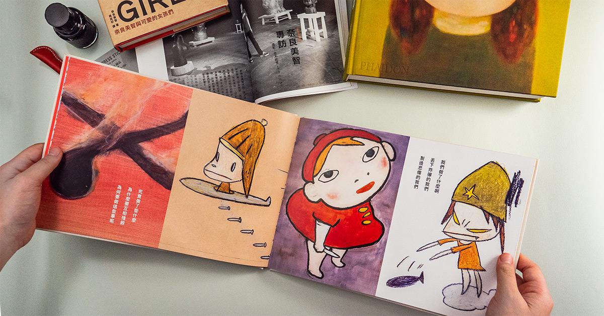 奈良美智x浅井健一合作绘本《婴儿革命》让复杂的世界,变得纯粹