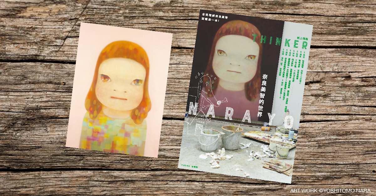 從不停止學習的藝術家奈良美智——從網友、作者到朋友的22年