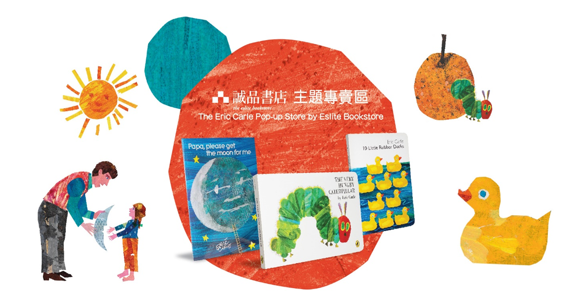 【ERIC CARLE 童心童閱】誠品書店主題專賣區 The Eric Carle Pop-up Store by Eslite Bookstore