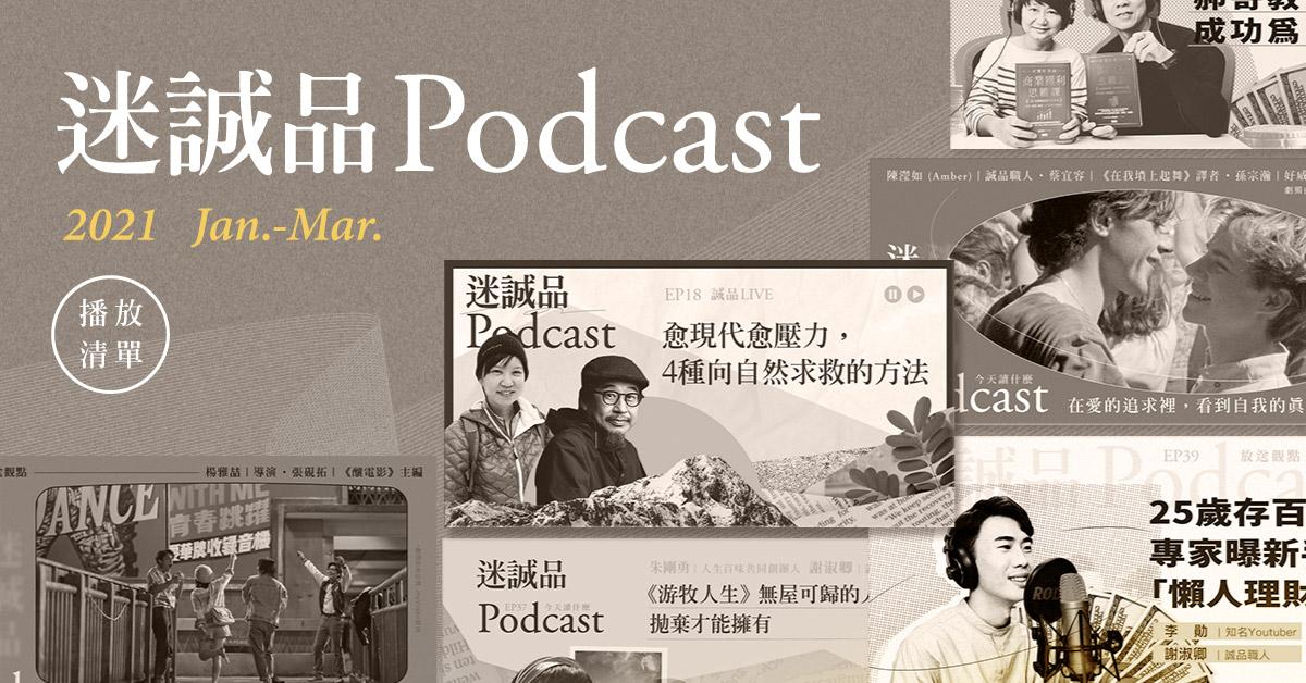 【迷诚品Podcast】停留在耳语间的阅读与生活(播放清单总表:2021-Q1)