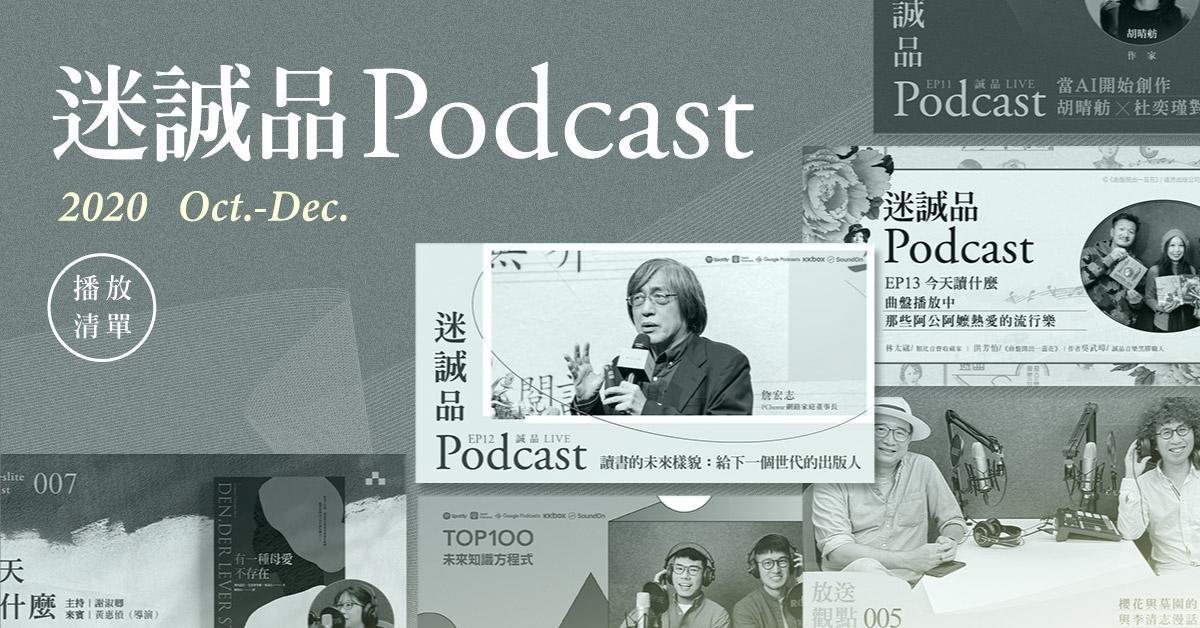 【迷诚品Podcast】停留在耳语间的阅读与生活(播放清单总表:2020-Q4)