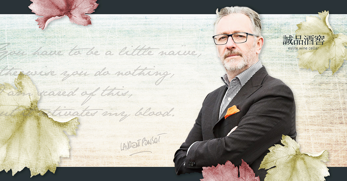 Laurent Ponsot 布根地的夢想之路