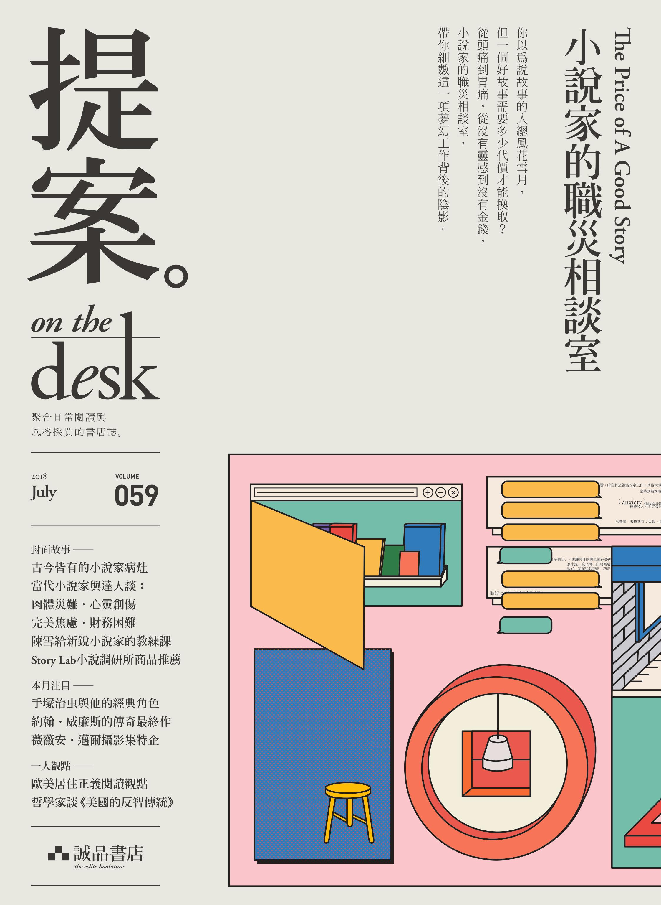 《提案 on the desk》7月號