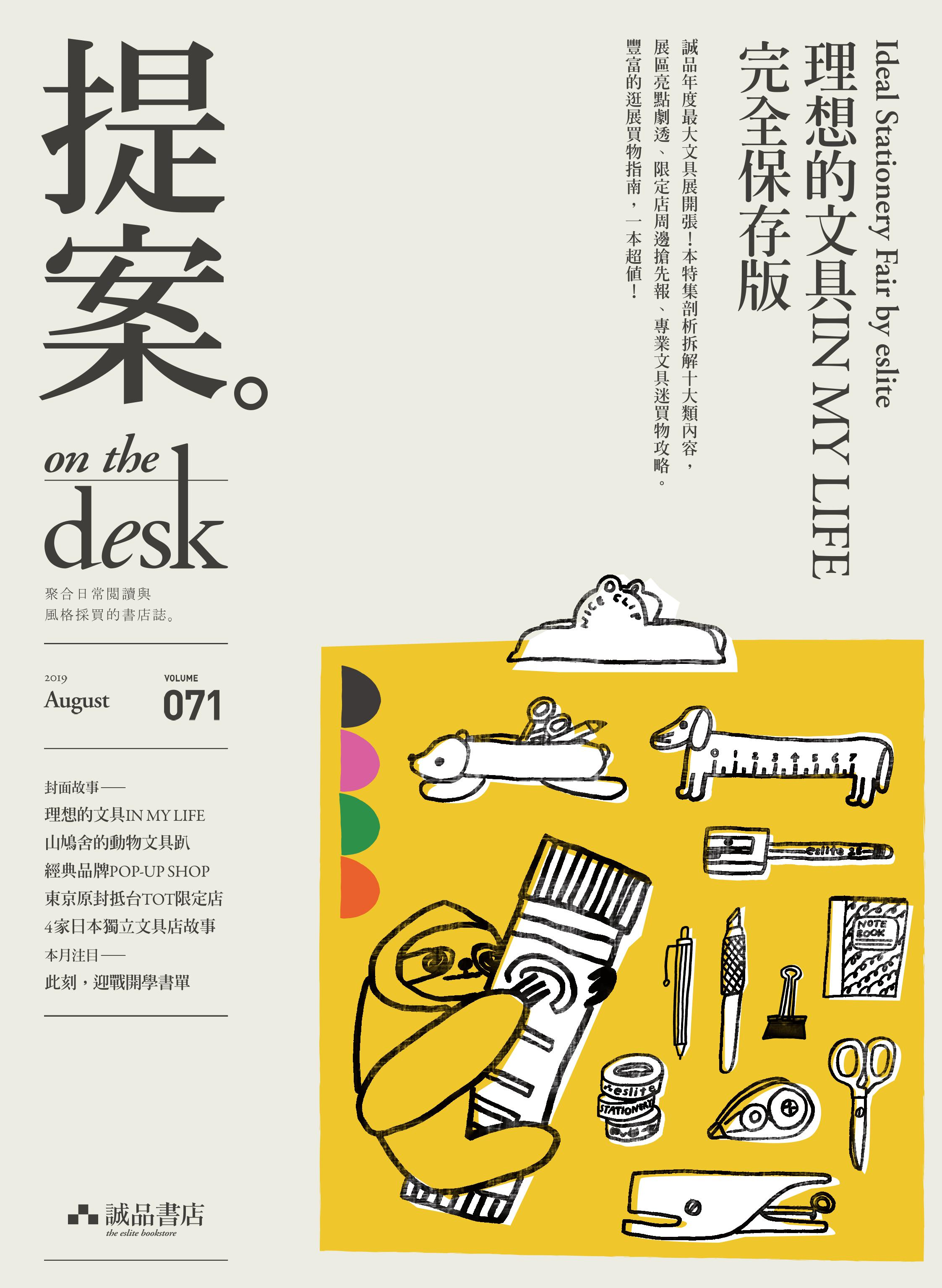 《提案 on the desk》8月號
