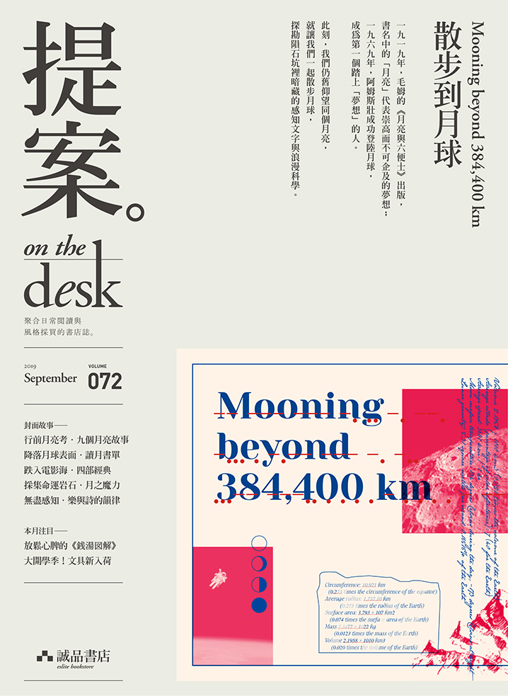 《提案 on the desk》9月號