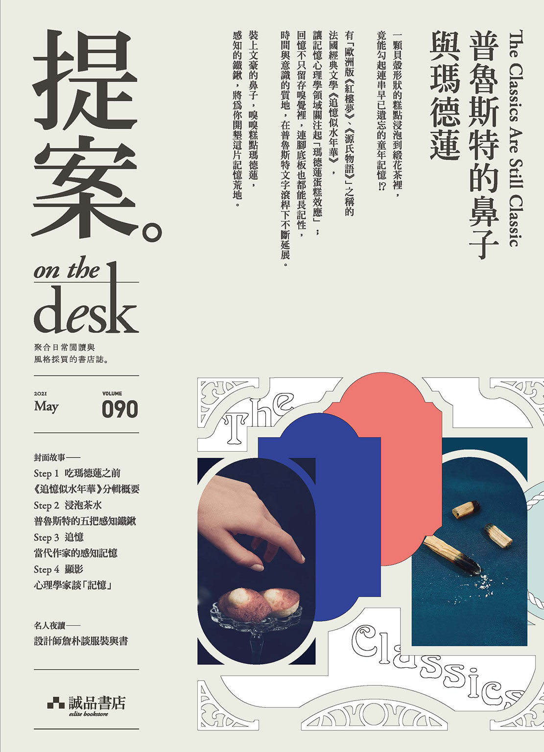 《提案 on the desk》5月號