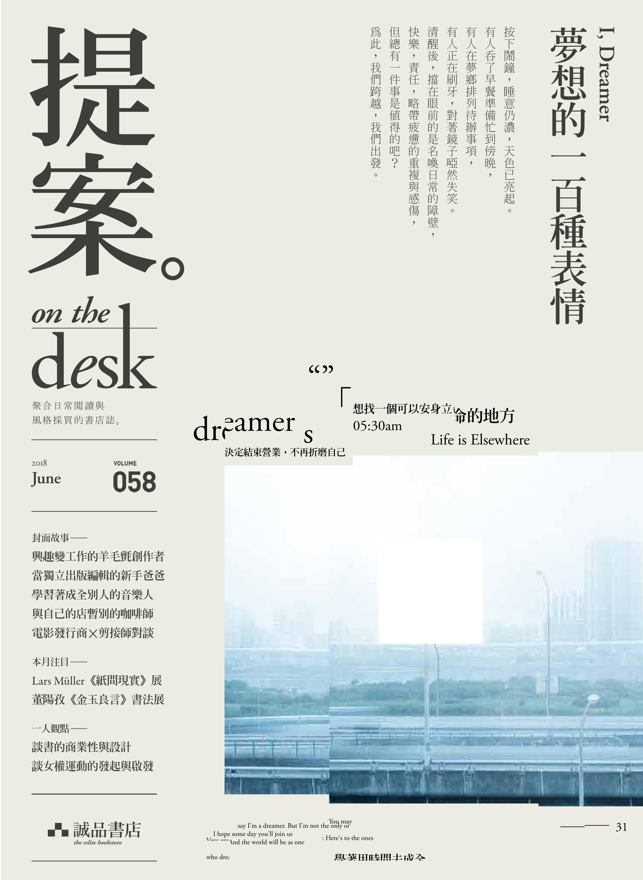 《提案 on the desk》6月號