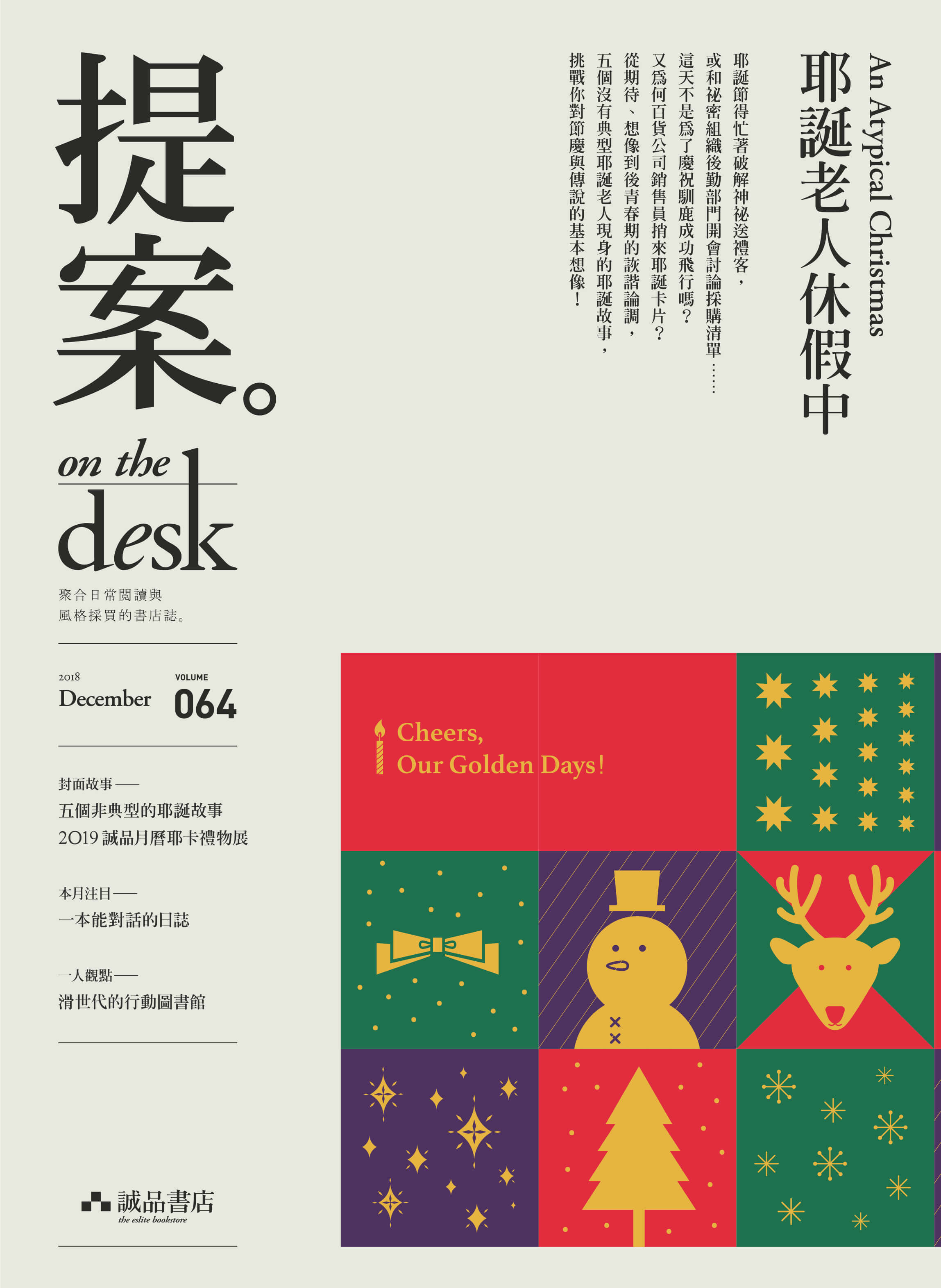 《提案 on the desk》12月號