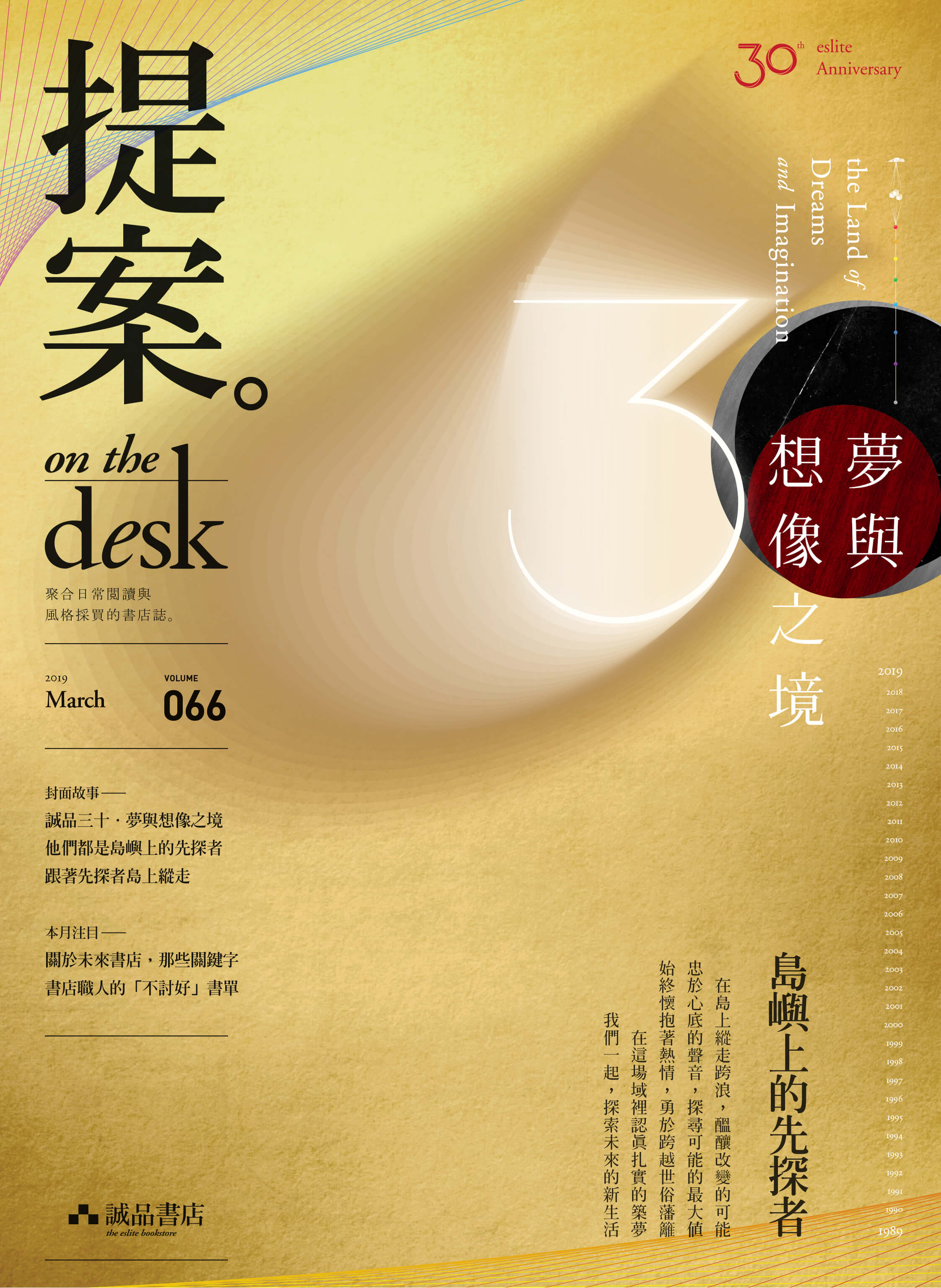 《提案 on the desk》3月號