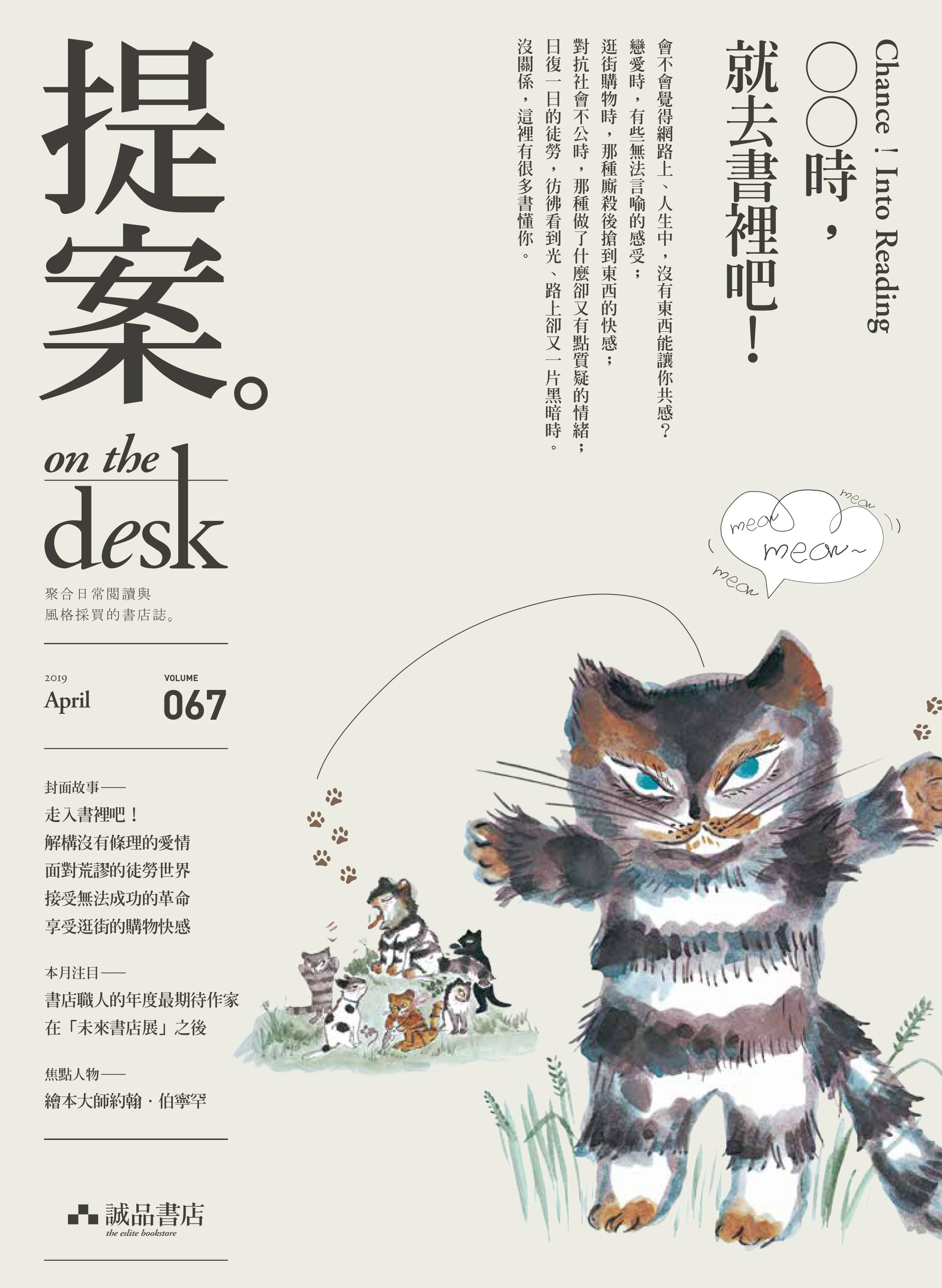 《提案 on the desk》4月號