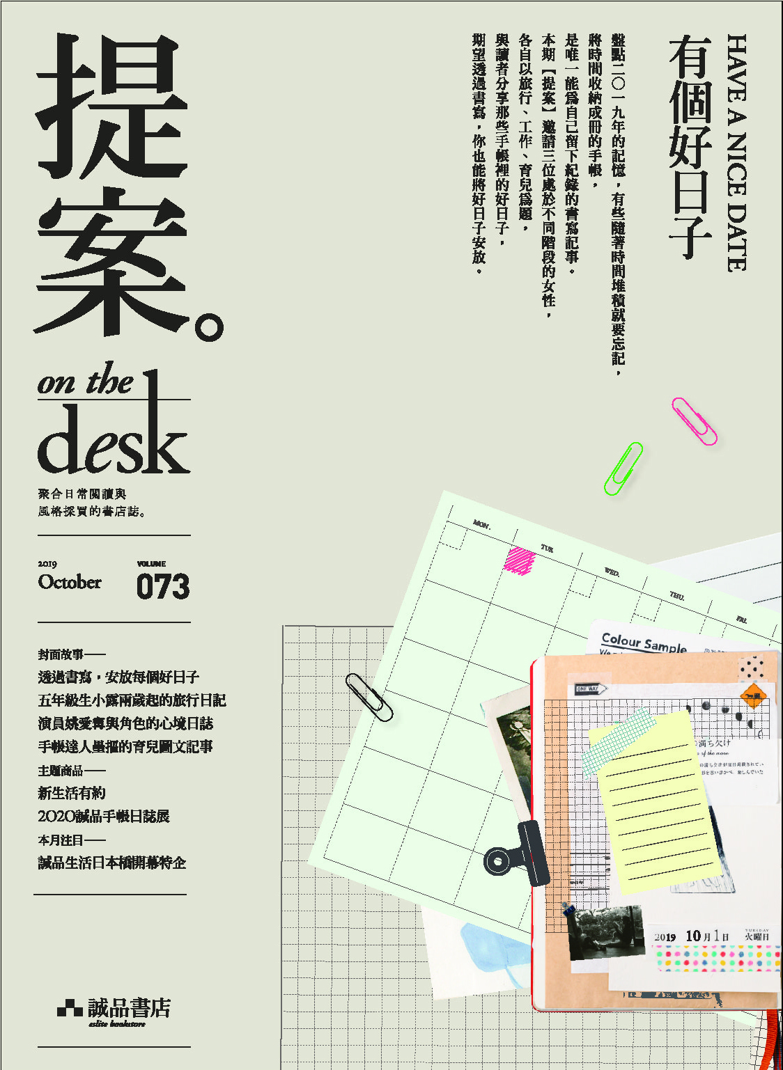 《提案 on the desk》10月號