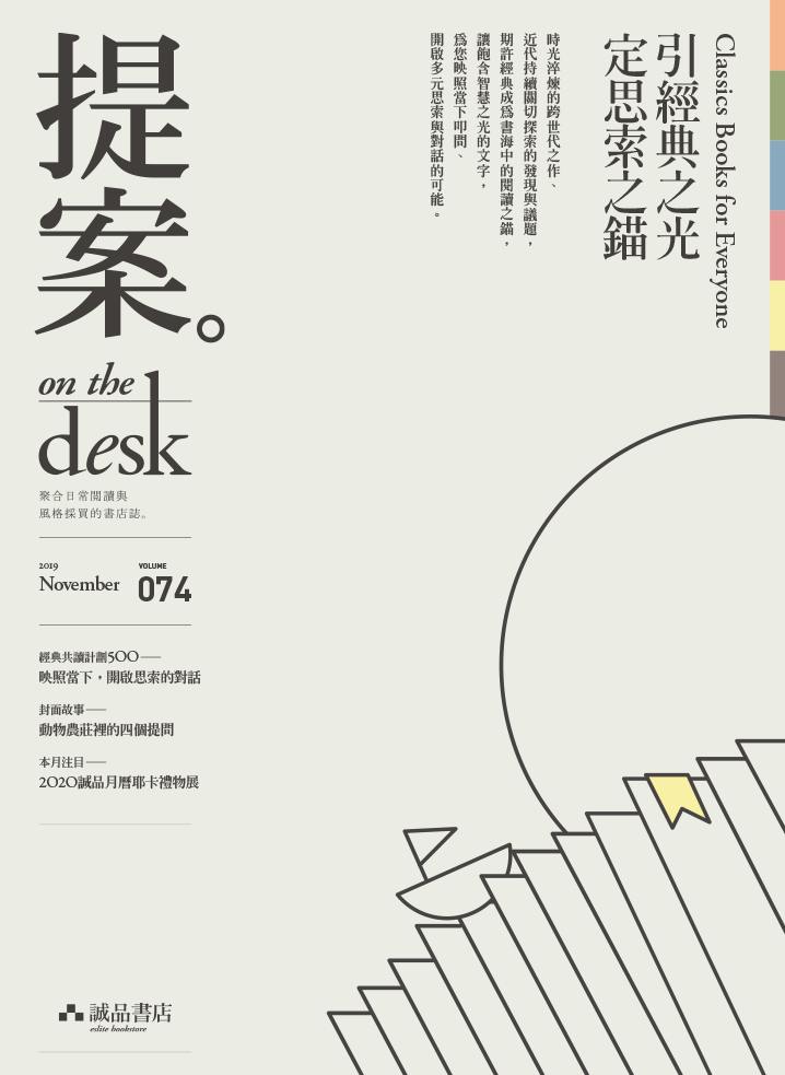 《提案 on the desk》11月號