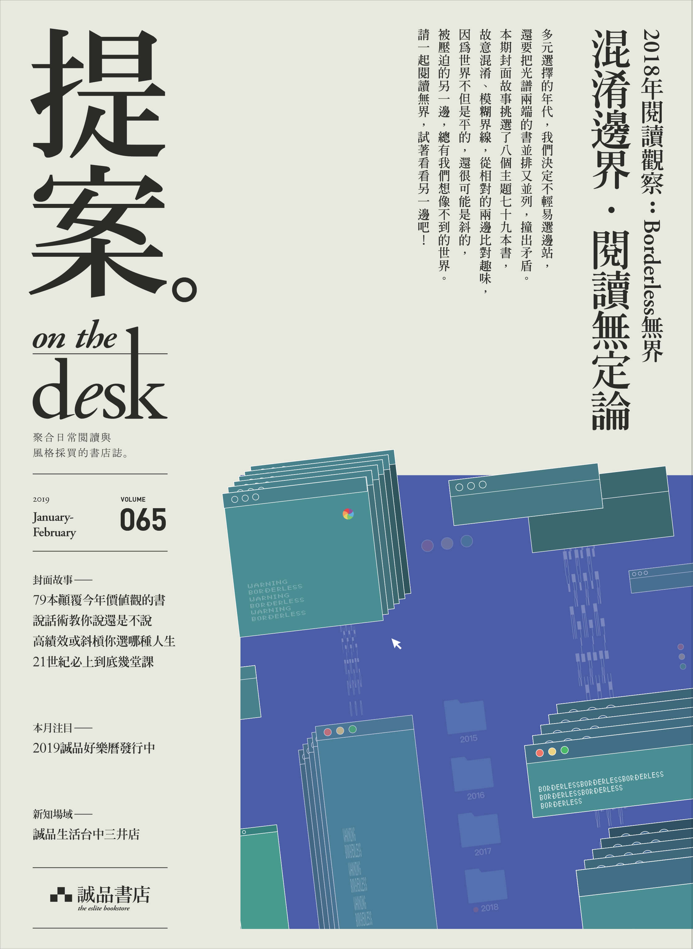 《提案 on the desk》1-2月號