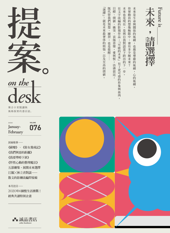 《提案 on the desk》1+2月號