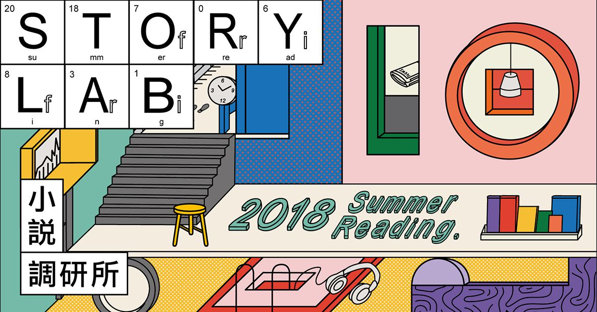 誠品書店︱主題展 2018 Summer Reading:STORY LAB 小說調研所