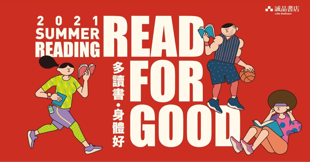 2021 Summer Reading 【多读书身体好】