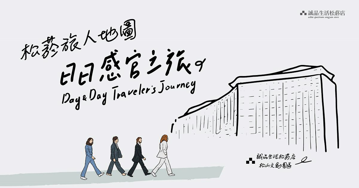 松菸旅人地圖:日日感官之旅 Songyan Map:Day & Day Traveler's Journey