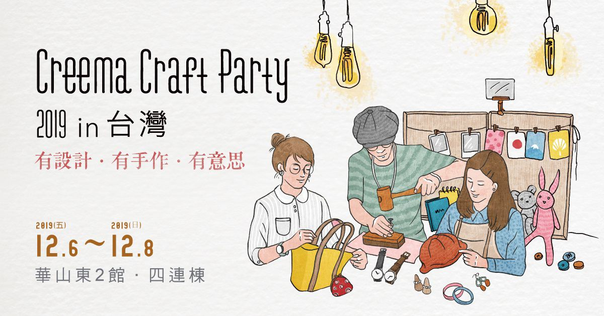 Creema Craft Party 2019 in 台灣