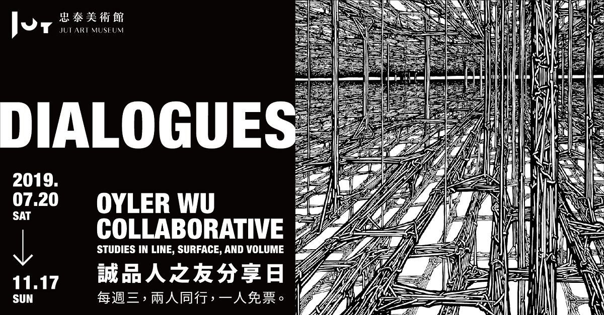 忠泰美術館DIALOGUES: Oyler Wu Collaborative
